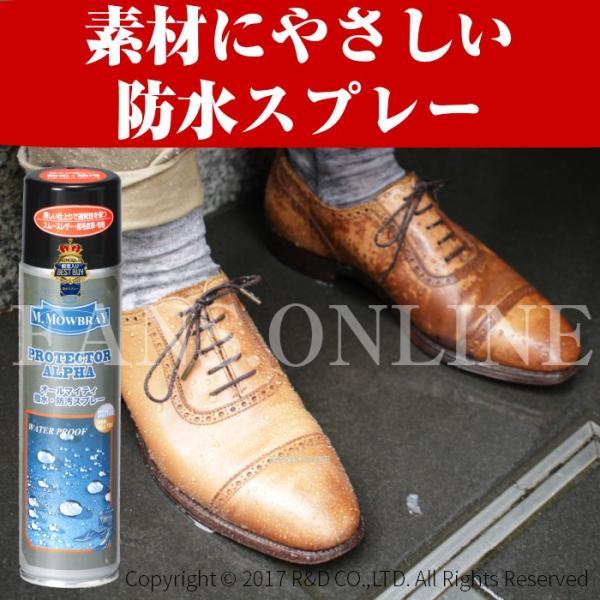 M.モゥブレィ プロテクターアルファ オールマイティ防水スプレー|resources-shoecare|02
