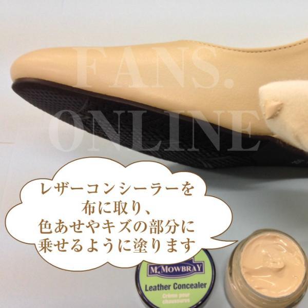 皮革製品のキズ補修 補色 M.モゥブレィ レザーコンシーラー|resources-shoecare|03