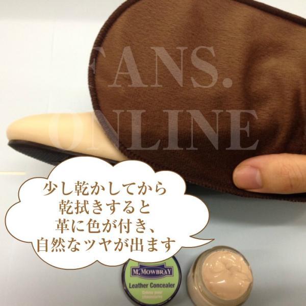 皮革製品のキズ補修 補色 M.モゥブレィ レザーコンシーラー|resources-shoecare|04