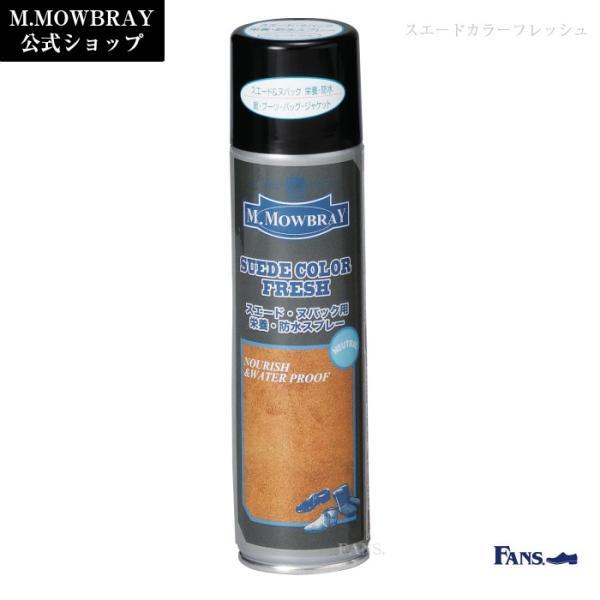 M.モゥブレィ スエードカラーフレッシュ スエード用スプレー 防水 起毛素材 |resources-shoecare
