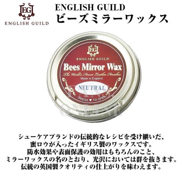 鏡面磨き ハイシャイン ENGLISH GUILD(イングリッシュギルド)  ビーズミラーワックス  ポリッシュ
