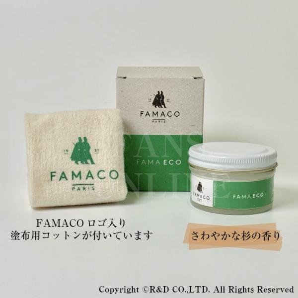 革製品用ケアクリーム FAMACO(ファマコ)FAMAECO ファマエコFAMACO(ファマコ)靴クリーム 革靴 手入れ スムースレザー resources-shoecare 02