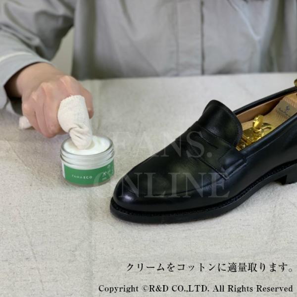 革製品用ケアクリーム FAMACO(ファマコ)FAMAECO ファマエコFAMACO(ファマコ)靴クリーム 革靴 手入れ スムースレザー resources-shoecare 04