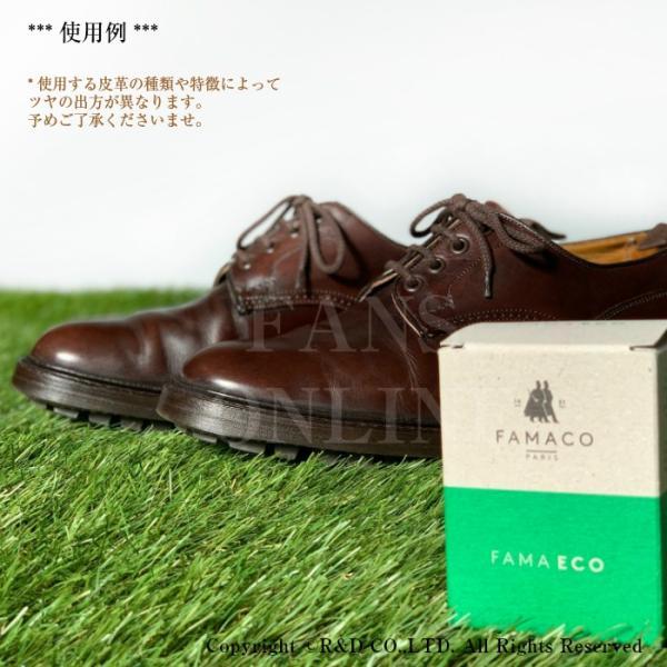 革製品用ケアクリーム FAMACO(ファマコ)FAMAECO ファマエコFAMACO(ファマコ)靴クリーム 革靴 手入れ スムースレザー resources-shoecare 09