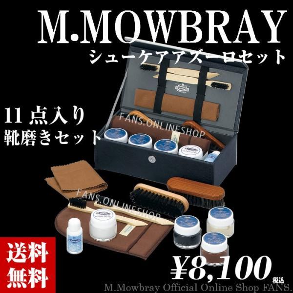 靴磨きセット M.モゥブレィ シューケアアズーロセット 送料無料 父の日ギフト 就職祝い シューケアセット|resources-shoecare