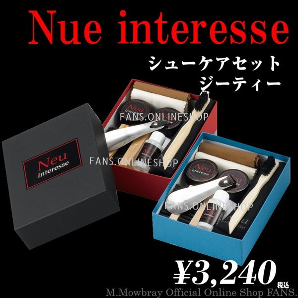 靴 手入れ Neu Interesse(ノイインテレッセ) Shoe Care Set 「GT」(ジーティー)靴磨きセット 父の日 ギフト|resources-shoecare