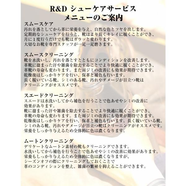 R&D スムース・スエードクリーニングメンズ「ショートブーツ」送料無料 靴磨きサービス 鏡面磨き レザーソールケア