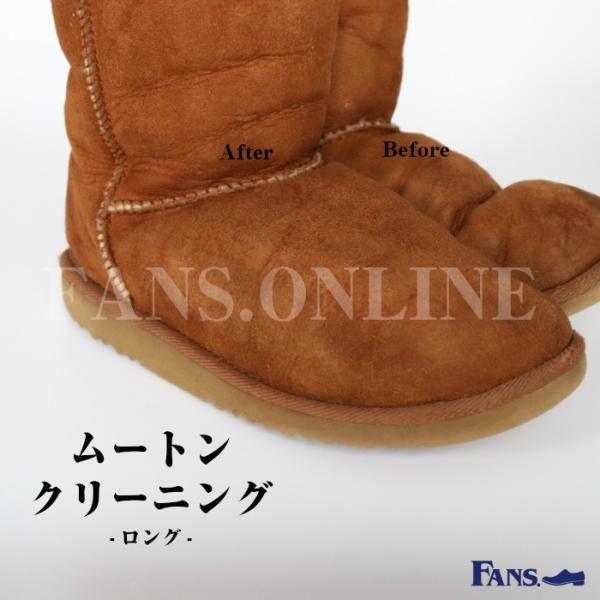 R&D ムートンブーツクリーニング「ロング丈」送料無料 靴磨きサービス|resources-shoecare