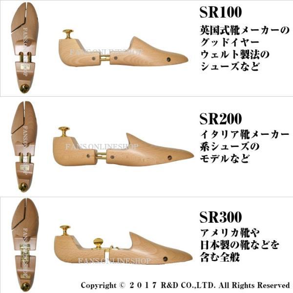 シューズキーパー 靴 手入れ シューツリー Sarto Recamier(サルトレカミエ) シュートリー SR300BH 木型 シューキーパー|resources-shoecare|02