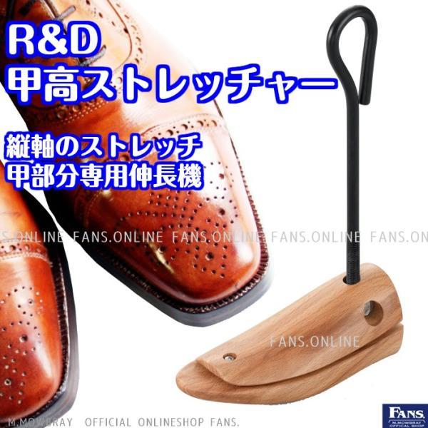甲部分専用 革伸ばし  R&D 甲高ストレッチャー ※送料無料/ポイント2倍|resources-shoecare