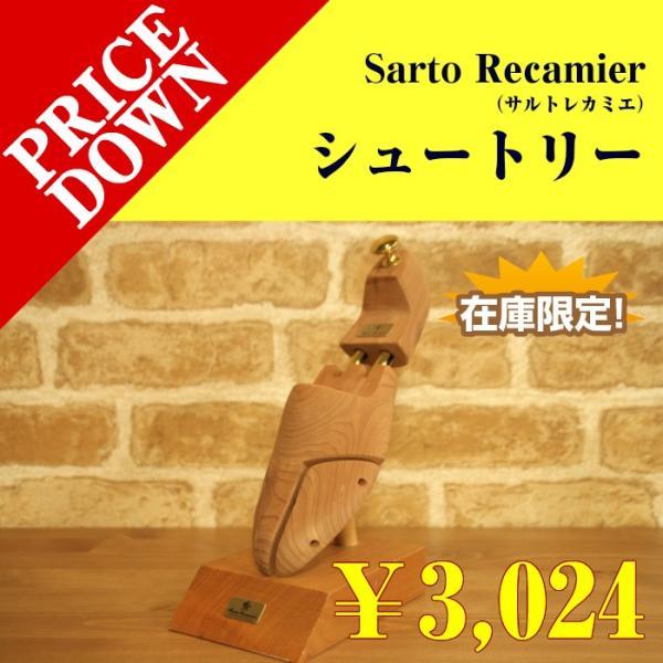 サルトレカミエ シュートリー SR100/200/300CR 訳ありセール 木型 シューツリー シューキーパー 靴型 木製|resources-shoecare