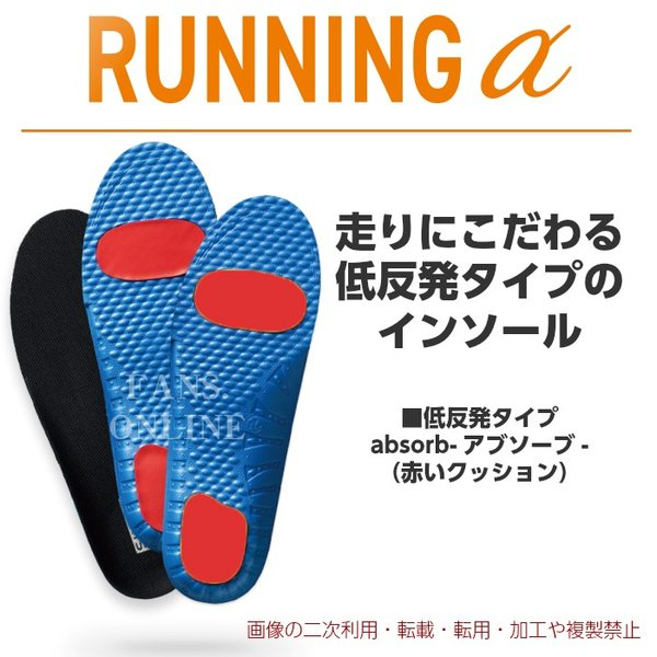 中敷き インソール M.MOWBRAY SPORTS RUNNINGαAbsorb ランニングアルファアブソーブ 低反発クッション マラソン 陸上競技 resources-shoecare