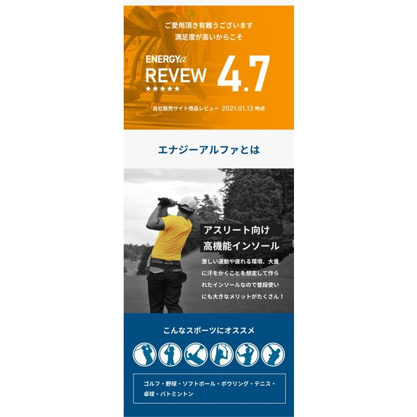 中敷き インソール M.MOWBRAY SPORTS ENERGYα エナジーアルファ ゴルフ 野球 ソフトボール テニス resources-shoecare 04
