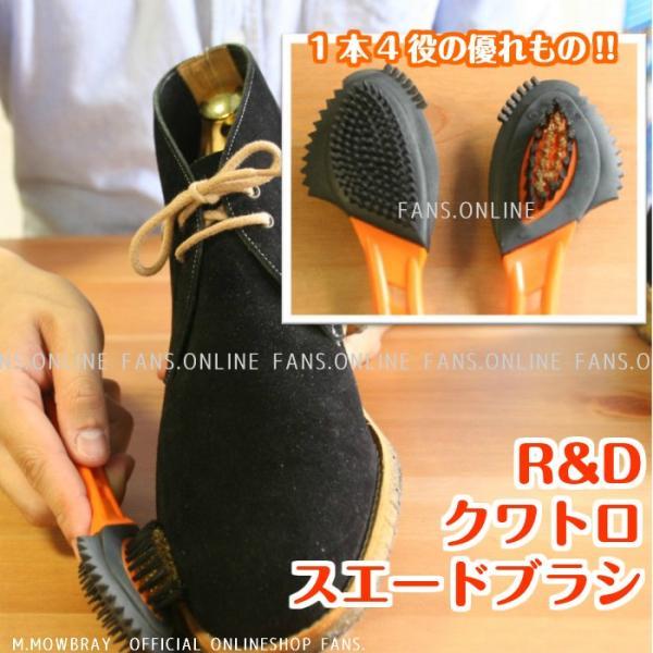 靴磨き 革靴 手入れ R&D クワトロスエードブラシ 起毛皮革 ワイヤーブラシ ヌバック ムートン |resources-shoecare