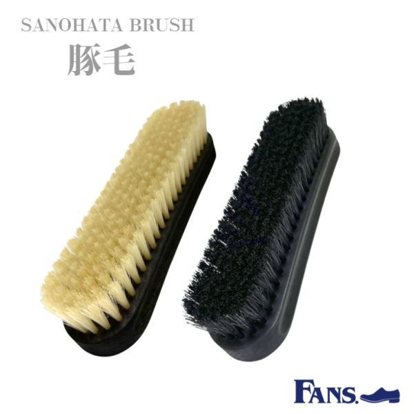 SANOHATA BRUSH 豚毛 シューズブラシ ツヤ出し 仕上げ 日本製 靴磨き シューケア |resources-shoecare