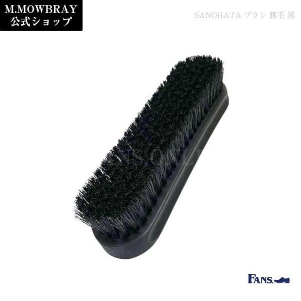 SANOHATA BRUSH 豚毛 シューズブラシ ツヤ出し 仕上げ 日本製 靴磨き シューケア |resources-shoecare|03