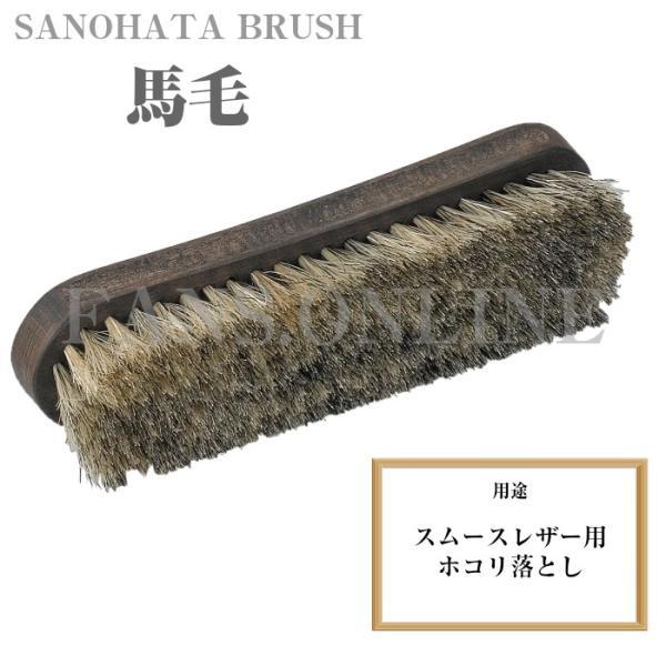 革靴 お手入れ SANOHATA BRUSH 馬毛 シューズブラシ ホコリ落とし 日本製 靴磨き シューケア|resources-shoecare