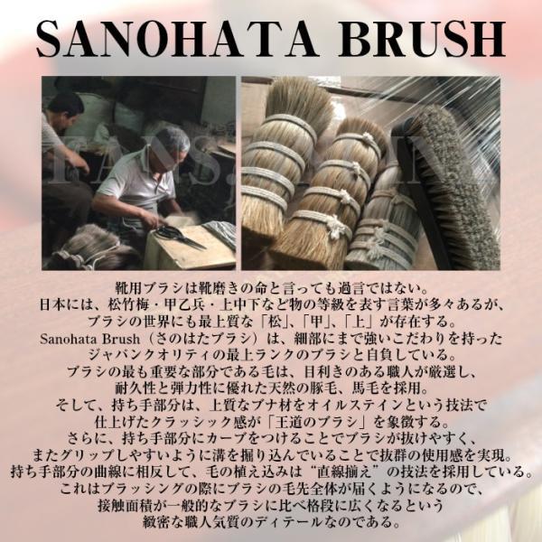 革靴 お手入れ SANOHATA BRUSH 馬毛 シューズブラシ ホコリ落とし 日本製 靴磨き シューケア|resources-shoecare|02