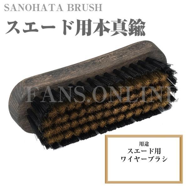 SANOHATA BRUSH 真鍮(しんちゅう) シューズブラシ スエード&ヌバック 起毛皮革 日本製 靴磨き シューケア|resources-shoecare