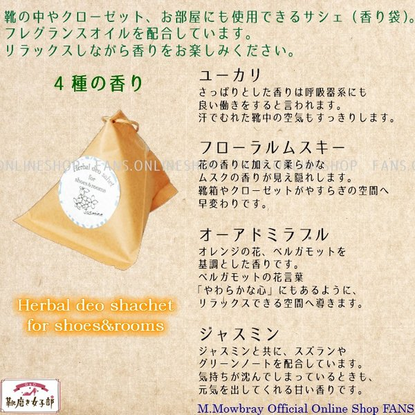 R&D herbal deo shachet for shoes&rooms サシェ アロマ シューズ&クローゼット|resources-shoecare|03