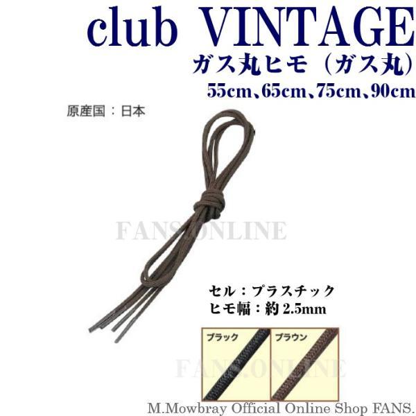 靴ひも シューレース club VINTAGE ガス丸(丸ヒモ) 55〜90cm|resources-shoecare