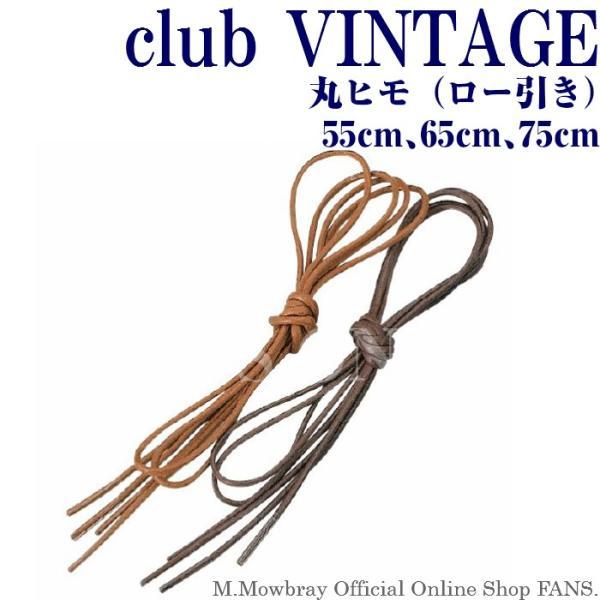 「クリックポスト対象商品」靴ひも club VINTAGE ロー引き(丸ヒモ) 55〜75cm|resources-shoecare