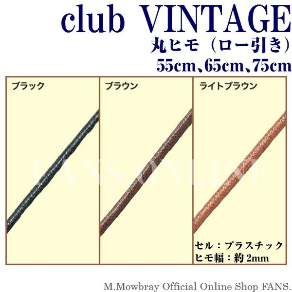 靴ひも club VINTAGE ロー引き(丸ヒモ) 55〜75cm|resources-shoecare|02
