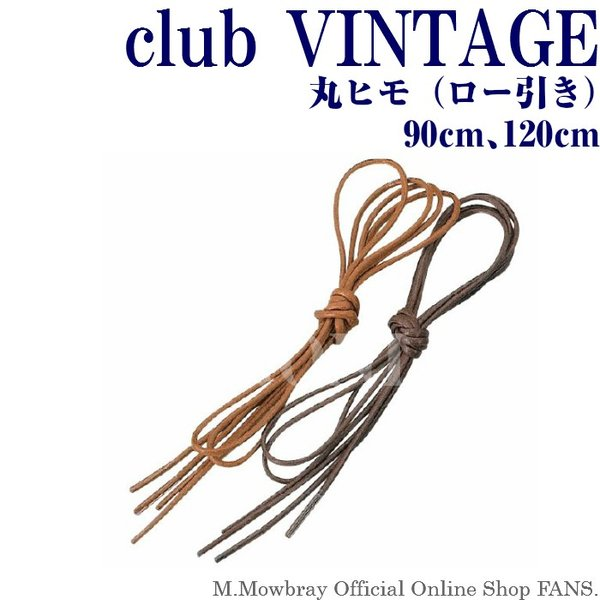 靴ひも club VINTAGE ロー引き(丸ヒモ) 90・120cm|resources-shoecare