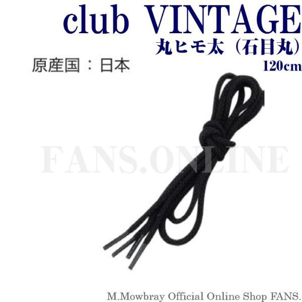 靴ひも シューレース club VINTAGE 丸ヒモ太(石目丸) 120cm|resources-shoecare