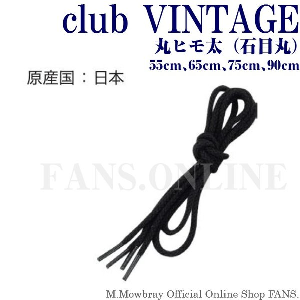 「クリックポスト対象商品」靴ひも シューレース club VINTAGE 丸ヒモ太(石目丸) 55〜90cm|resources-shoecare