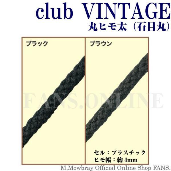 靴ひも シューレース club VINTAGE 丸ヒモ太(石目丸) 55〜90cm|resources-shoecare|02