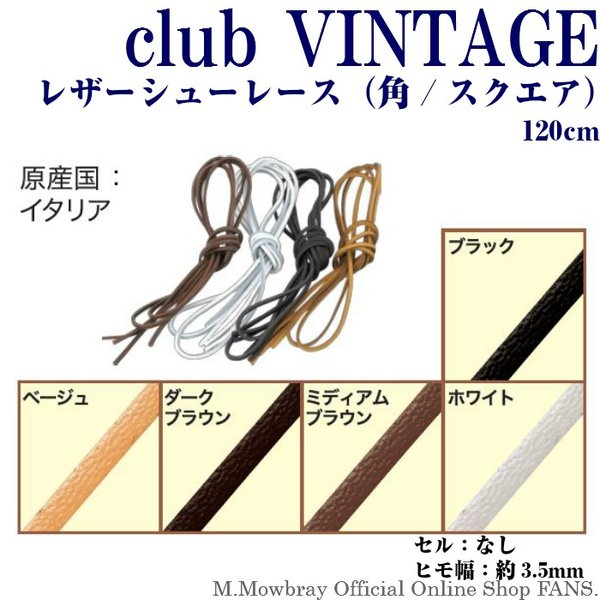 靴ひも 革紐 club VINTAGE シューレース レザー(スクエア) 120cm|resources-shoecare