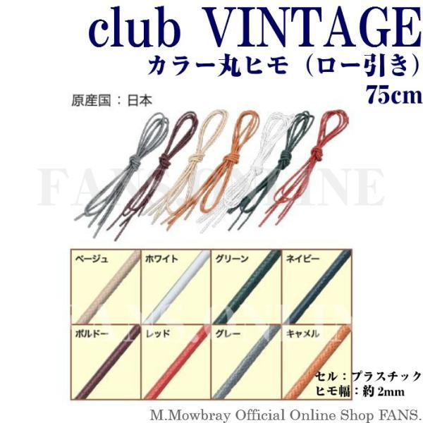 club VINTAGE ロー引き(丸ヒモ) カラーシューレース 75cm 靴ひも/ビジネスシューズ/スニーカー|resources-shoecare