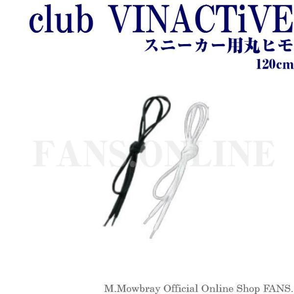 スニーカー 丸ヒモ 120cm club VINACTiVE 靴ひも 日本製|resources-shoecare