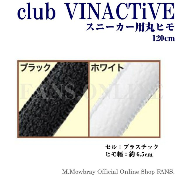 スニーカー 丸ヒモ 120cm club VINACTiVE 靴ひも 日本製|resources-shoecare|02
