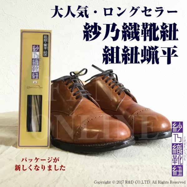 紗乃織靴紐 組紐蝋平(ロー平)60cm〜120cm シューレース 日本製 解けにくい|resources-shoecare