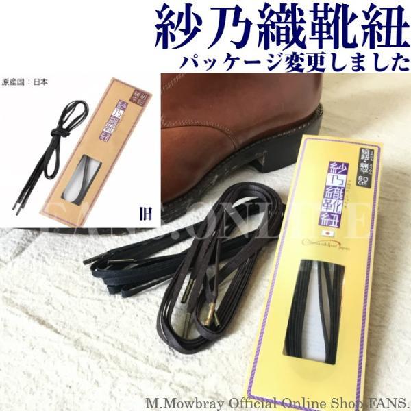 紗乃織靴紐 組紐蝋平(ロー平)60cm〜120cm シューレース 日本製 解けにくい|resources-shoecare|04