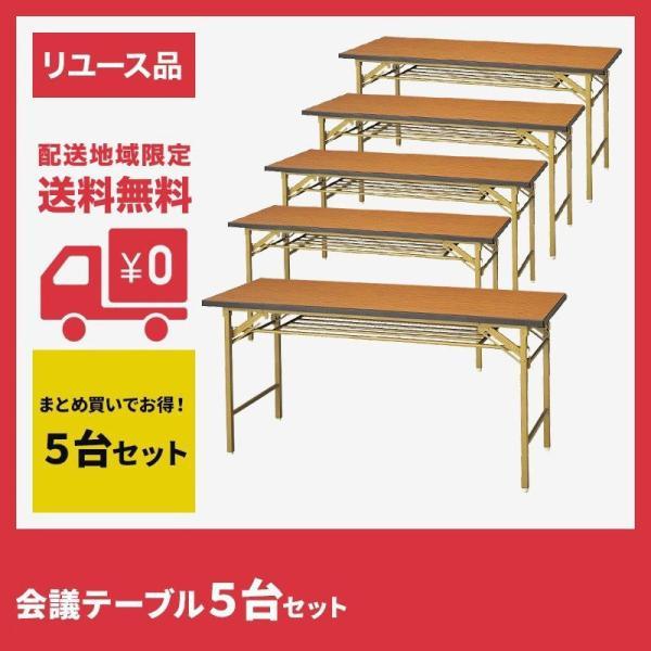 会議テーブル 折りたたみ 中古 5台セット W1800×D450 地域限定送料無料|resta-3r-shop-2nd
