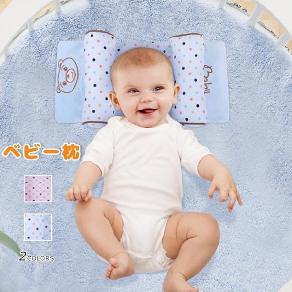 ベビー枕 新生児 赤ちゃん 頭の形が良くなる 向き癖防止 寝返り防止 枕カバー洗える 多機能 ベビーピロー かわいい 出産祝い ギフト|resty
