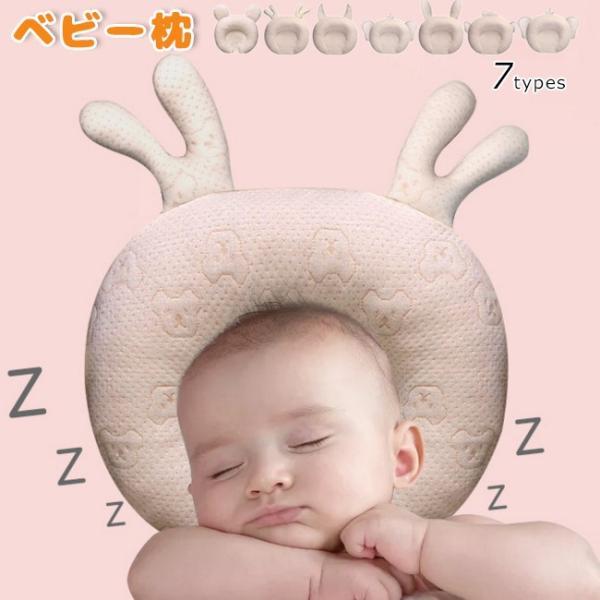 ベビー枕 新生児 ラテックス枕 低反発 ドーナツ型 枕カバー洗える 赤ちゃん ドーナツ枕 頭の形が良くなる 絶壁防止 寝ハゲ対策 向き癖防止|resty