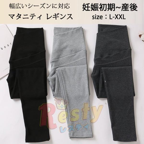 マタニティ レギンス 秋冬 パンツ ロング 9分丈 無地 黒 グレー 綿|resty