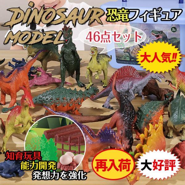 送料無料 恐竜フィギュア 子供おもちゃ 46点セット リアルなモデル プレゼント 男の子 誕生日の画像