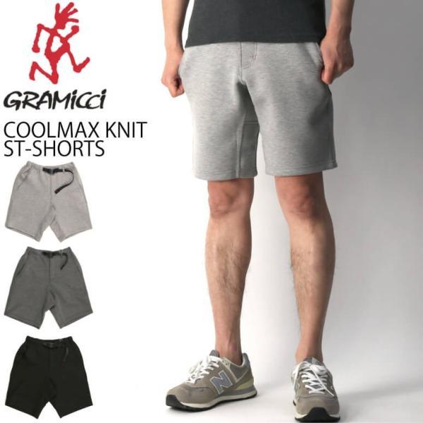 (グラミチ) GRAMICCI クールマックス ニット ST-ショーツ ショートパンツ ハーフパンツ 短パン ストレッチ パンツ メンズ レディース retom