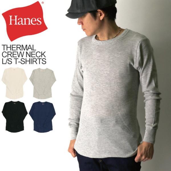 (へインズ) Hanes サーマル クルーネック ロングスリーブ Tシャツ カットソー ロンT メンズ レディース|retom