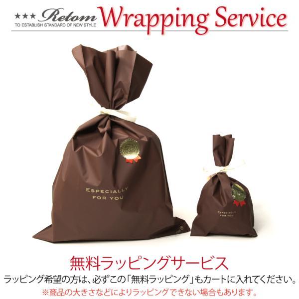 リトム「無料ラッピング」サービス(retom-wrapping)|retom