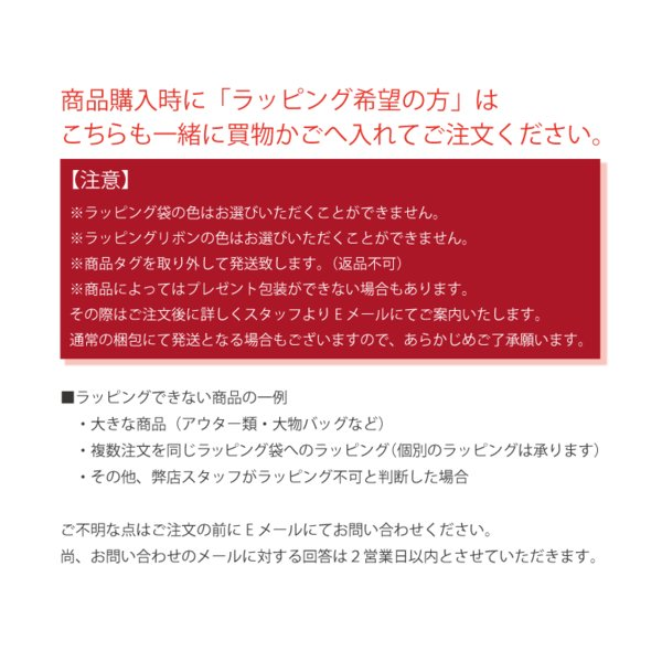 リトム「無料ラッピング」サービス(retom-wrapping)|retom|03