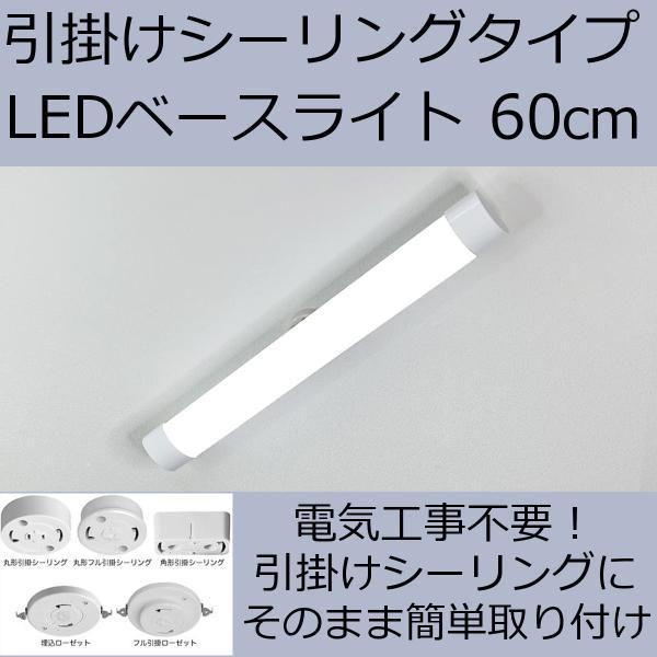 LEDベースライト 引掛シーリングタイプ 長さ60cm 全光束1550lm 消費電力19W 昼光色6000K