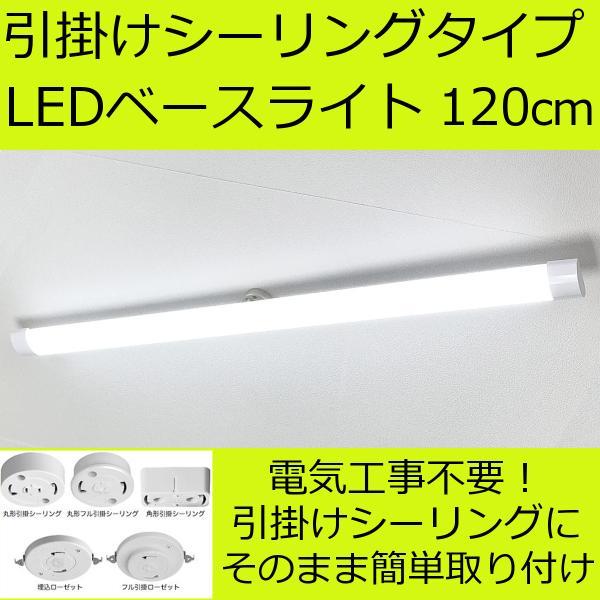 LEDベースライト 引掛シーリングタイプ 長さ120cm 全光束3700lm 消費電力38W 昼光色6000K
