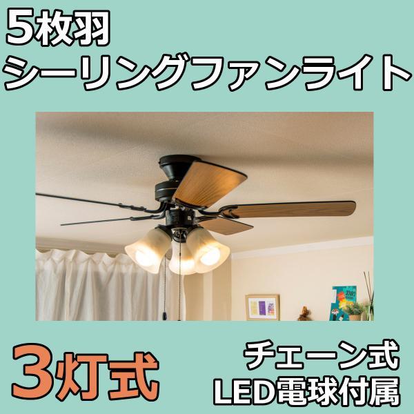 シーリングファンライト 5枚羽根 リバーシブル  E26ソケットx3灯 白ガラスシェード プルスイッチ式 LED電球付