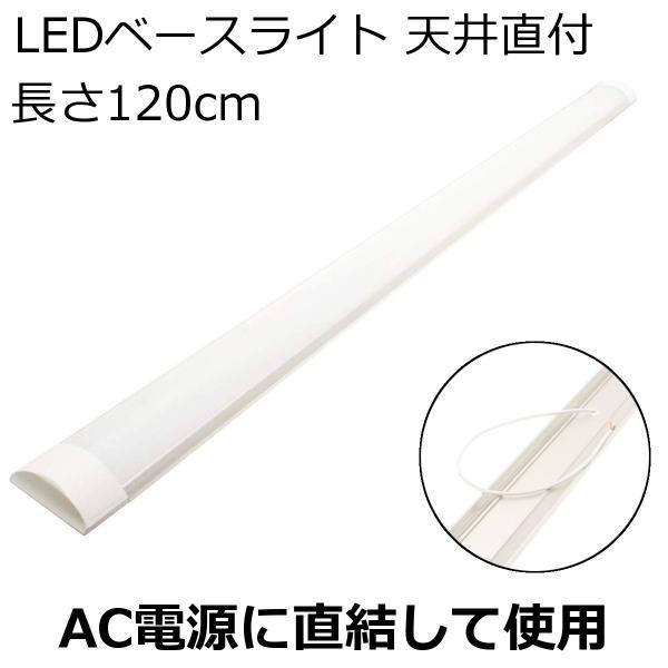 LEDベースライト 天井 直付け 長さ120cm 幅8cm 38W 3700lm 昼光色 Ra83 AC100V/200V 50/60Hz対応 1本